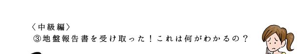 jibantop3_09